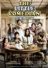 THE LITTLE COMEDIAN 我家樂翻天(DVD)