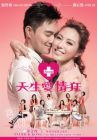天生愛情狂 NATURAL BORN LOVERS (DVD)
