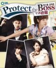 Protect the Boss 守護老闆