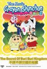 Crayon ShinChan The Movie: The Secret of Buri Buri Kingdom 蠟筆小新之不理不理王國的秘寶
