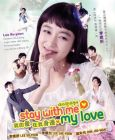 我的愛在我身邊 STAY WITH ME MY LOVE (DVD)