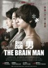 脑男 THE BRAIN MAN (DVD)