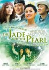 翡翠明珠 THE JADE AND THE PEARL (DVD)