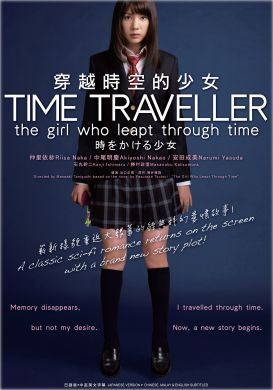 穿越時空的少女 TIME TRAVELLER, THE GIRL WHO LEAPT THROUGH TIME (DVD)